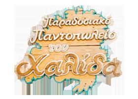 Market Chalidas - Serifos