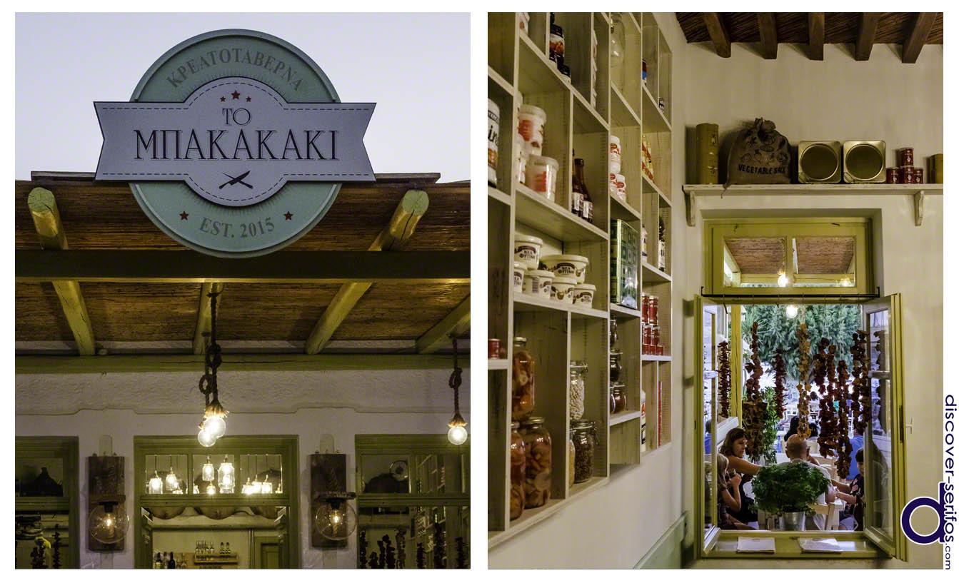 Μπακακάκι - Σέριφος
