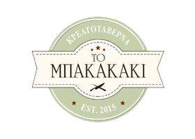 Bakakaki - Meat-tavern - Serifos