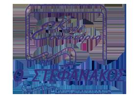 Στεφανάκος - Σέριφος