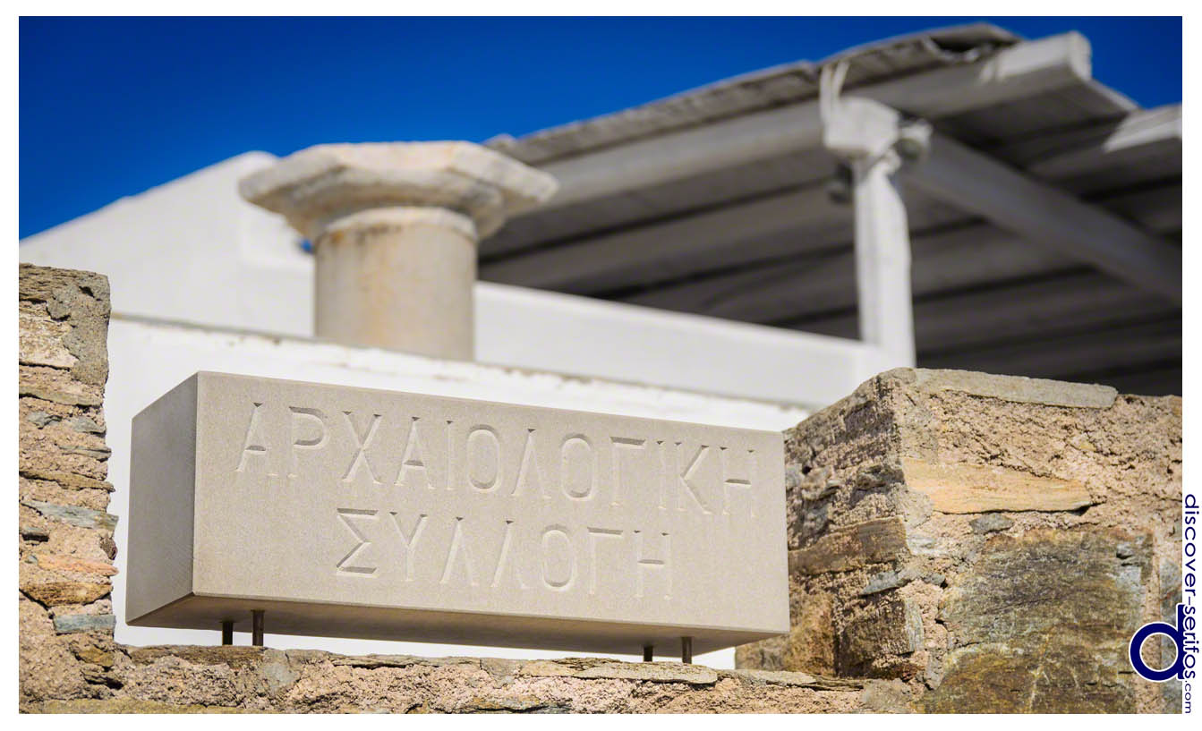 Serifos - Archeological collection