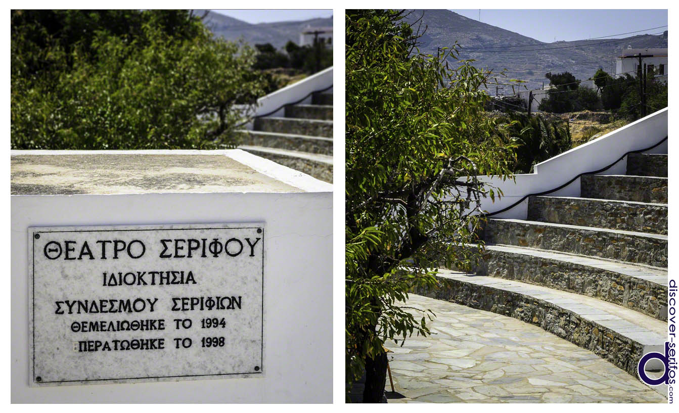 Serifos - Theater in Kato Chora