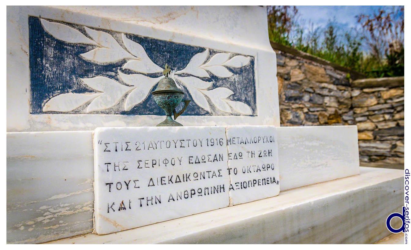 Μνημείο μεταλλορύχων στο Μέγα Λιβάδι